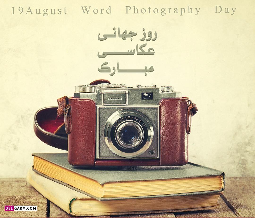 عکس روز عکاسی
