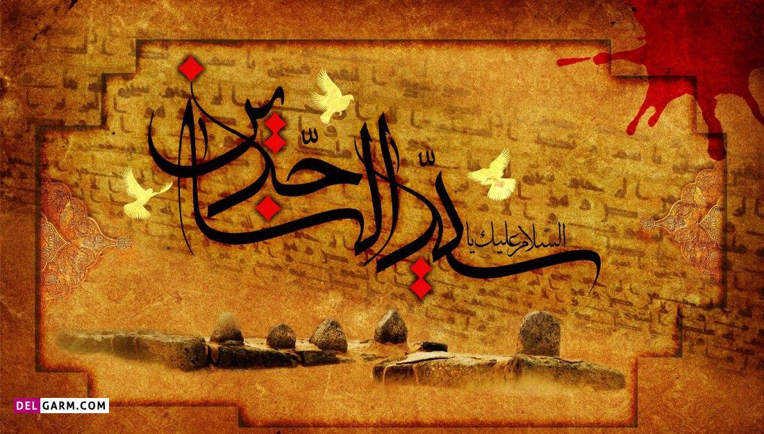 عکس شهادت امام سجاد (ع)