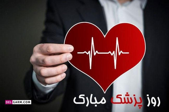 تبریک روز پزشک به دوست و همکار