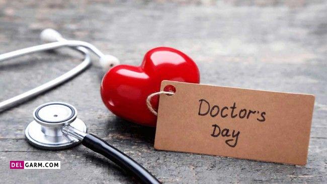 متن رسمی روز پزشک