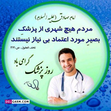 تقدیرنامه روز پزشک
