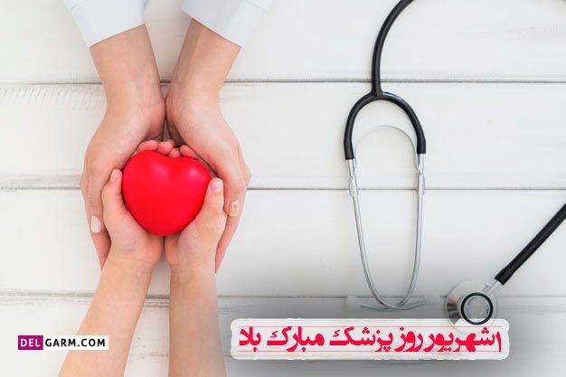 متن برای تبریک روز پزشک به همسر