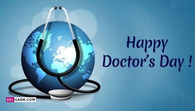 تبریک ادبی روز پزشک به استاد