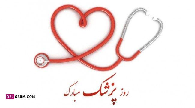 تبریک روز پزشک به استادم