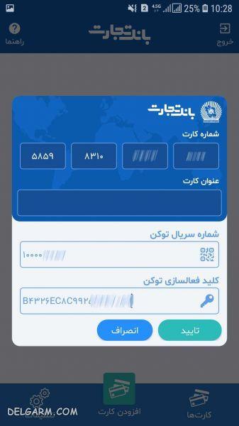 رمز دوم یکبار مصرف/رمز دوم پویا/نحوه فعال سازی رمز دوم پویا/نحوه فعال سازی رمز دوم یکبار مصرف/نحوه دریافت رمز دوم پویا بانک تجارت/نحوه فعال سازی رمز دوم یکبار مصرف بانک تجارت/رمز دوم بانک تجارت/همراز/دانلود همراز/نصب همراز/نحوه کار با برنامه همراز/نحوه کار با رمز دوم پویا بانک تجارت/نحوه فعال سازی رمز دوم یکبار مصرف بانک تجارت/فعال سازی موبایل بانک تجارت/رمز پویا بانک تجارت/کارت تجارت/همراه بانک تجارت/فعال سازی موبایل بانک تجارت/
