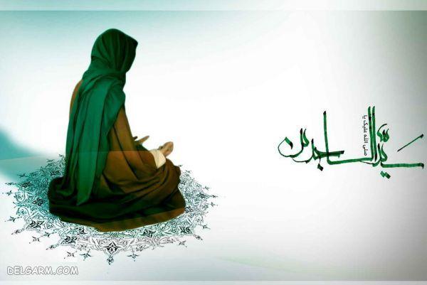 خلاصه زندگینامه امام سجاد/زندگینامه امام سجاد کوتاه