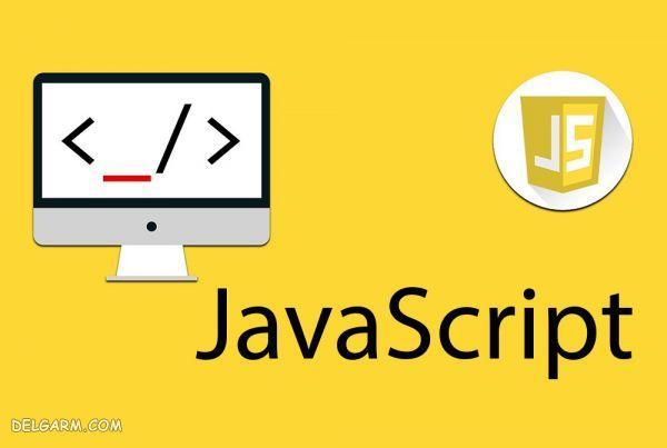 آموزش جاوا اسکریپت/آموزش فعال سازی جاوا اسکریپت