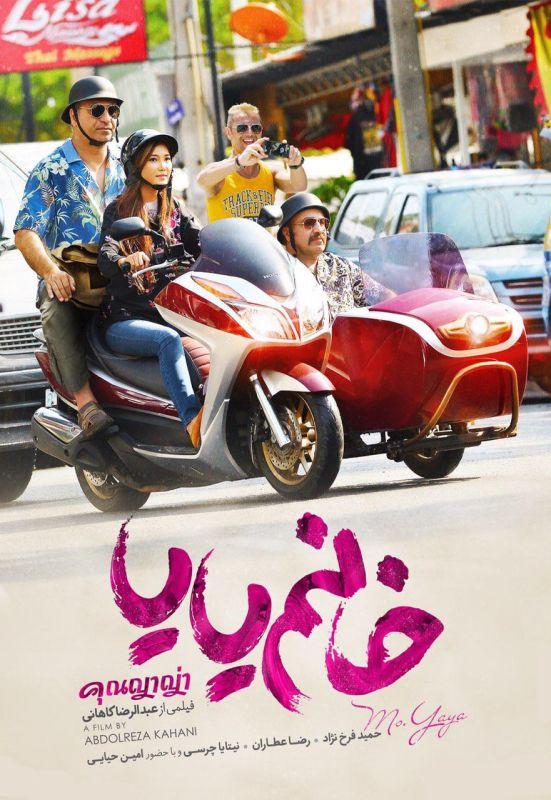 فیلم طنز ایرانی جدید
