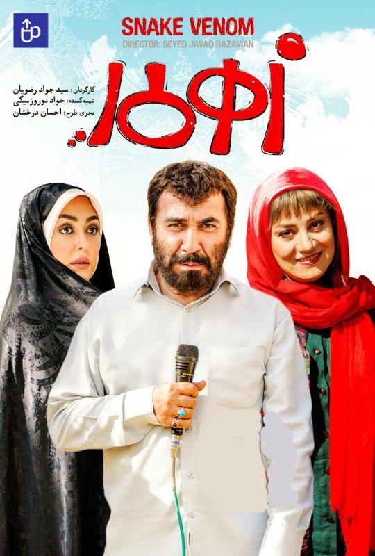 فیلم ایرانی طنز