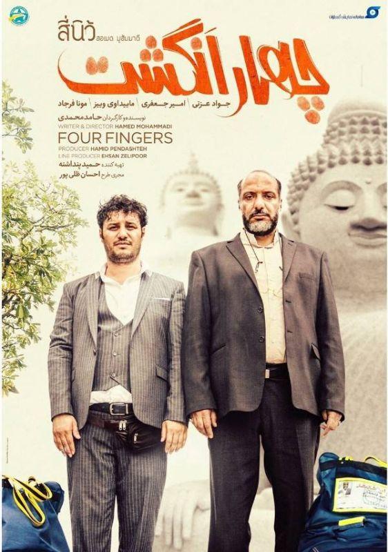 فیلم ایرانی 98
