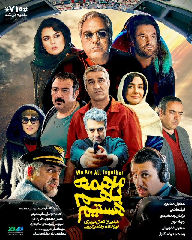 فیلم ایرانی جدید خنده دار