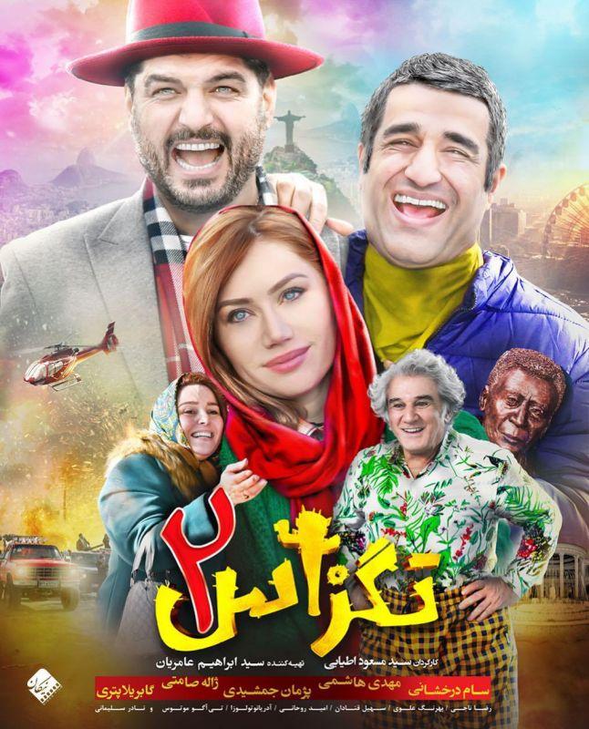 فیلم ایرانی خنده دار