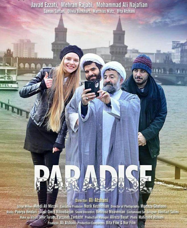 فیلم قشنگ ایرانی