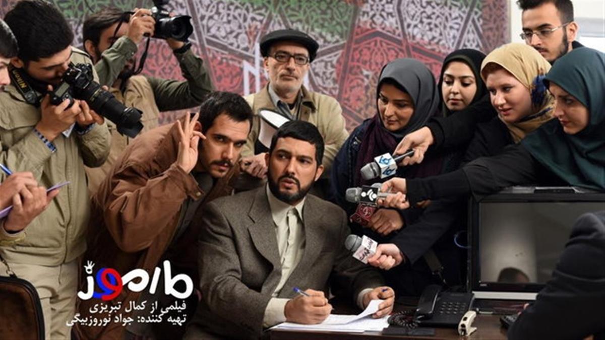 فیلم ایرانی برای تعطیلات نوروز