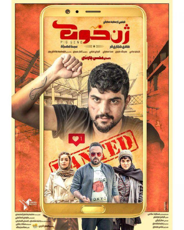 فیلم ایرانی جدید طنز