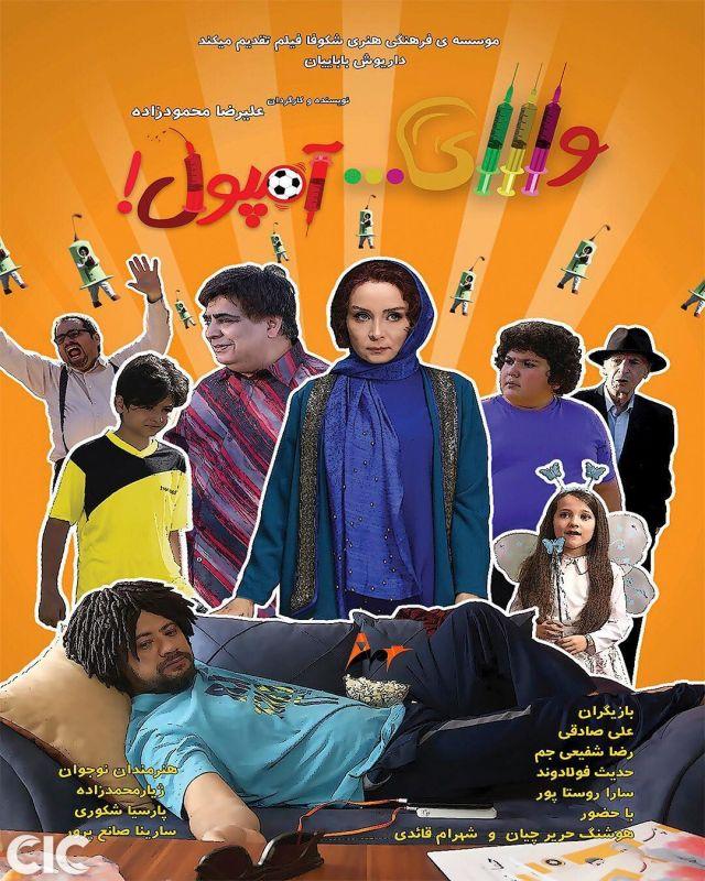 فیلم برای روزهای تعطیل نوروز