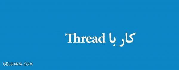 Thread چیست/آموزش  Thread در برنامه نویسی