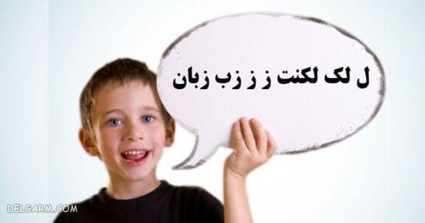 علائم لکنت زبان کودکان/ تشخیص لکنت زبان کودکان