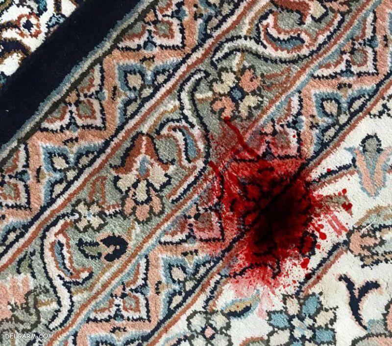 چگونه لکه خون را پاک کنیم