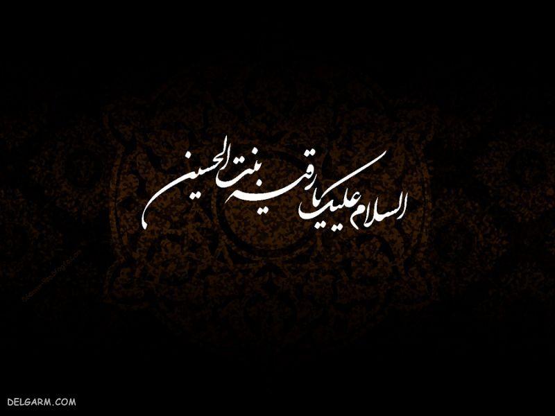 داستان تولد حضرت رقیه