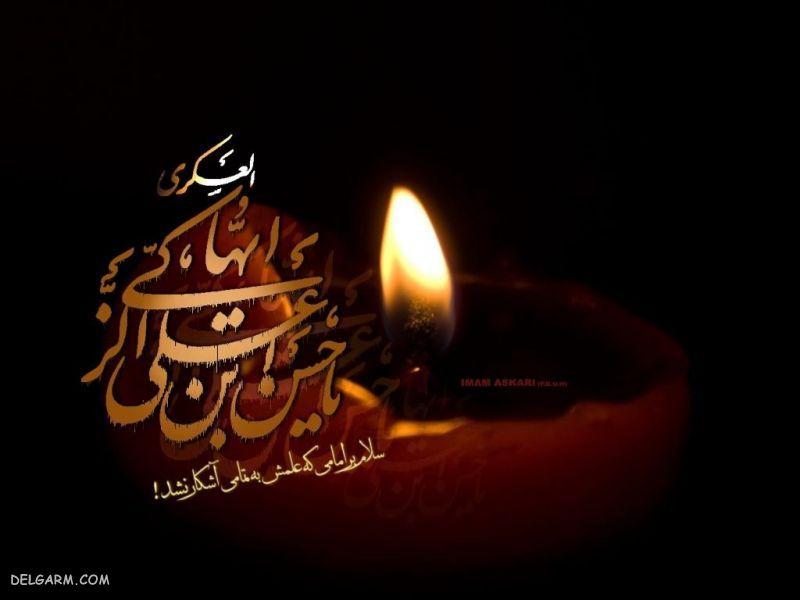 عکس درمورد وفات امام حسن عسکری