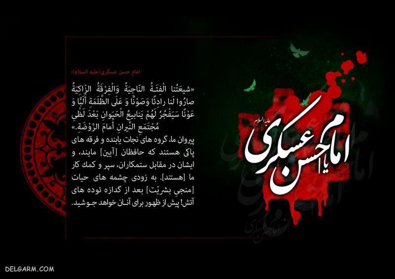 عکس متن دار برای شهادت امام حسن عسکری