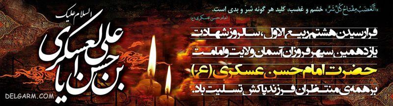 عکس درمورد شهادت امام حسن عسکری