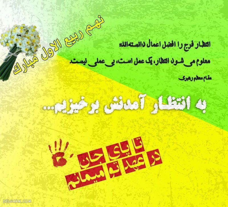 عکس تبریک امت امام زمان