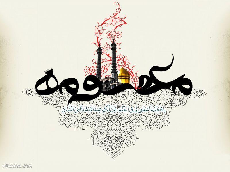 عکس نوشته حضرت معصومه