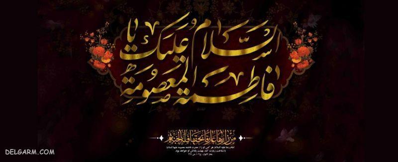 عکس نوشته درمورد وفات حضرت معصومه
