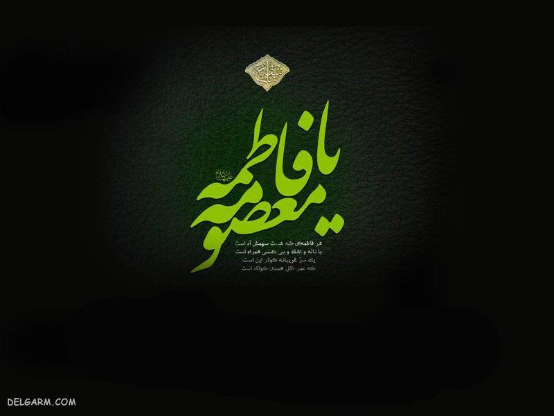 عکس از وفات حضرت معصومه