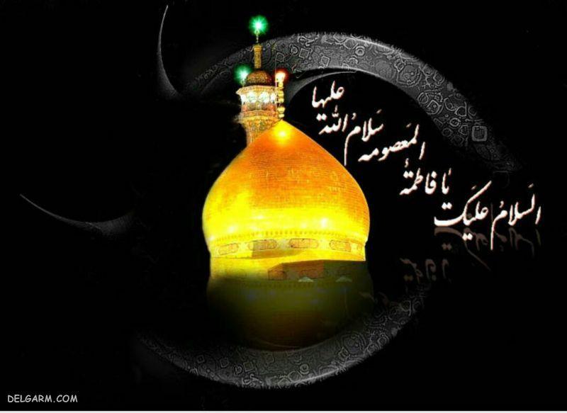 عکس نوشته وفات حضرت معصومه