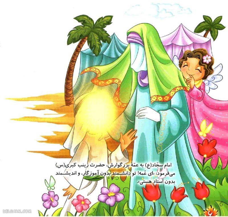 شعر ولادت حضرت زینب برای کودکان