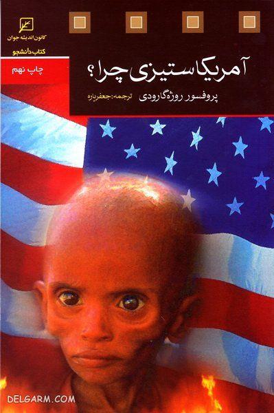 کتاب برای شناخت آمریکا