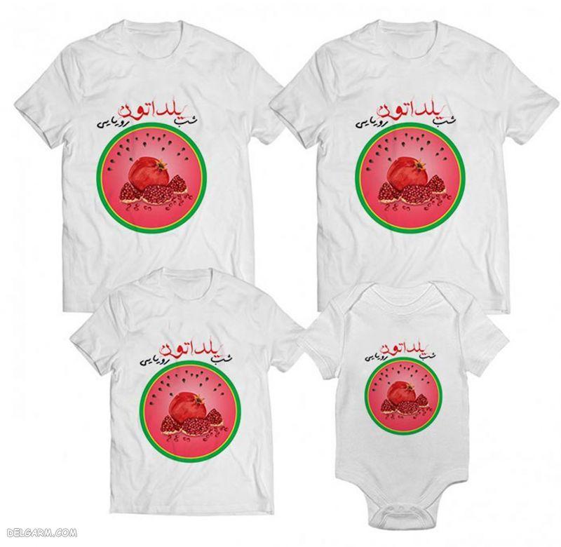 لباس شب یلدا برای نوزاد پسر