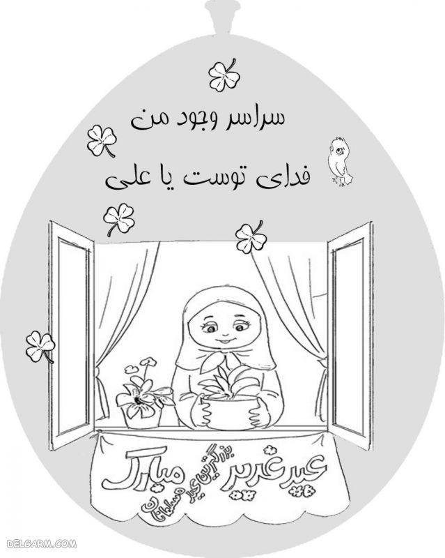 نقاشی عید غدیر برای کلاس نهم