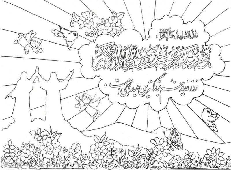 نقاشی عید غدیر برای کلاس هشتم