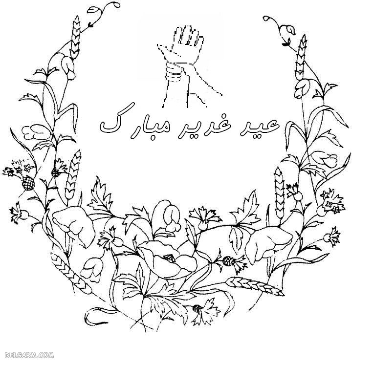 نقاشی عید غدیر خم