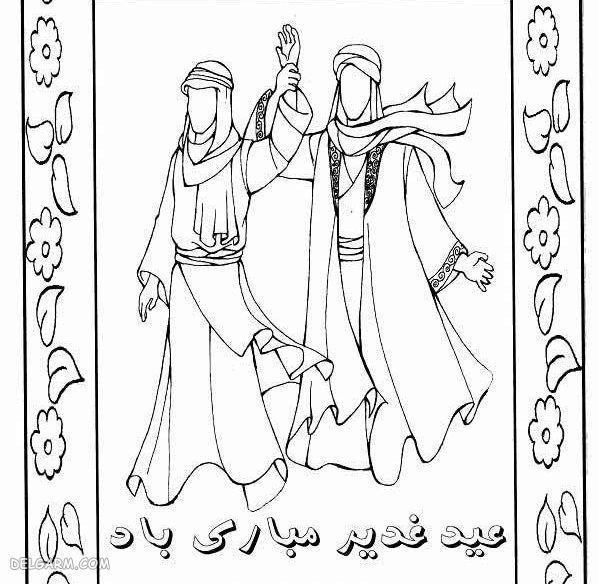 نقاشی درباره عید غدیر