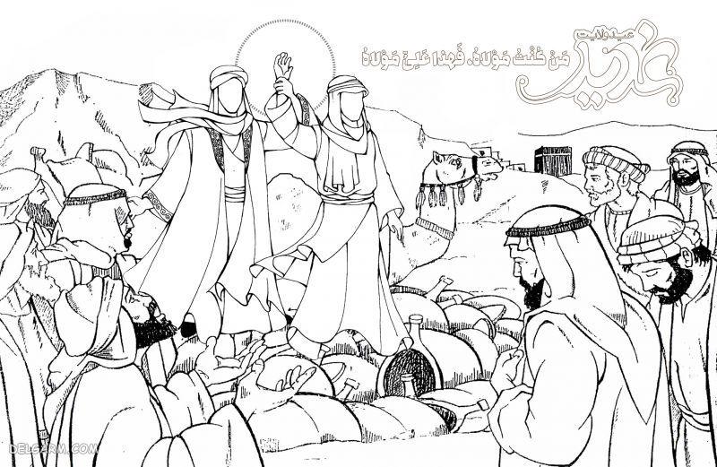 نقاشی عید غدیر رنگ شده