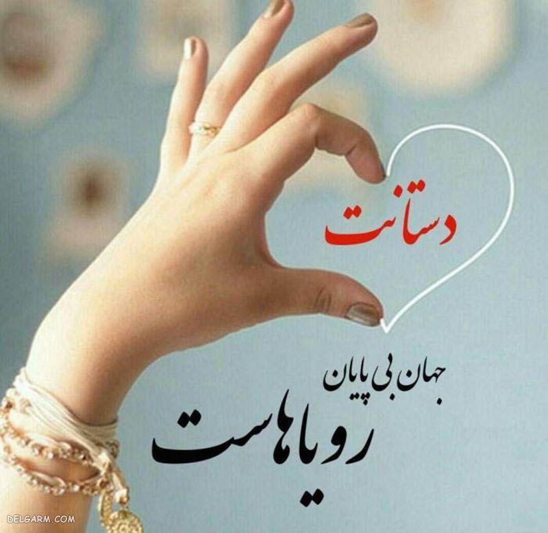 عکس نوشته دست
