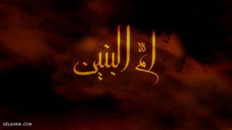 عکس های وفات حضرت ام البنین (س)