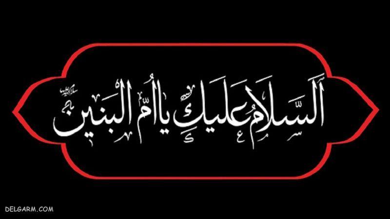 عکس وفات حضرت ام البنین (س)