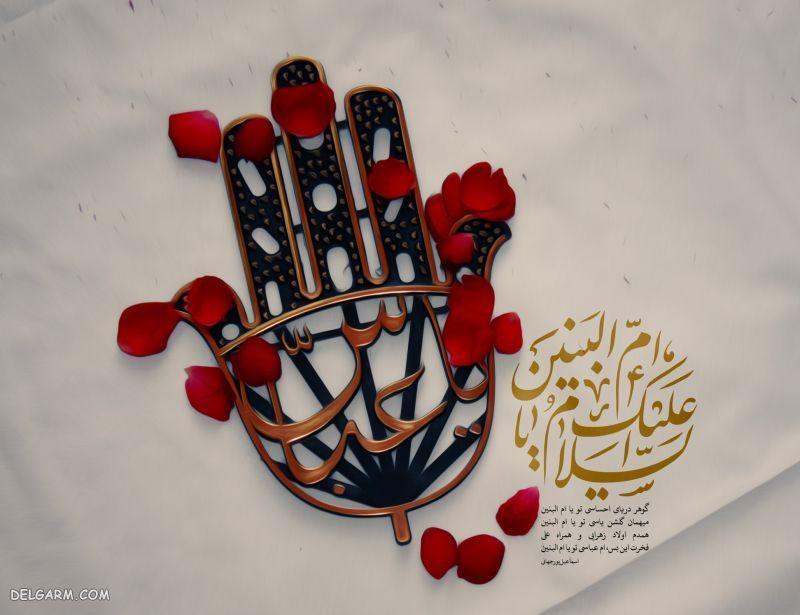 عکس های مربوط به وفات حضرت ام البنین