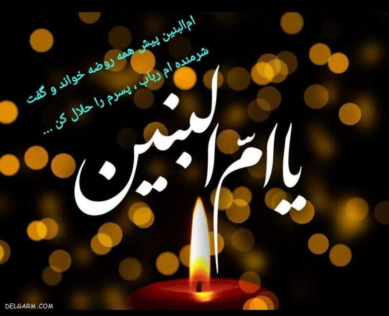 عکس های وفات حضرت ام البنین