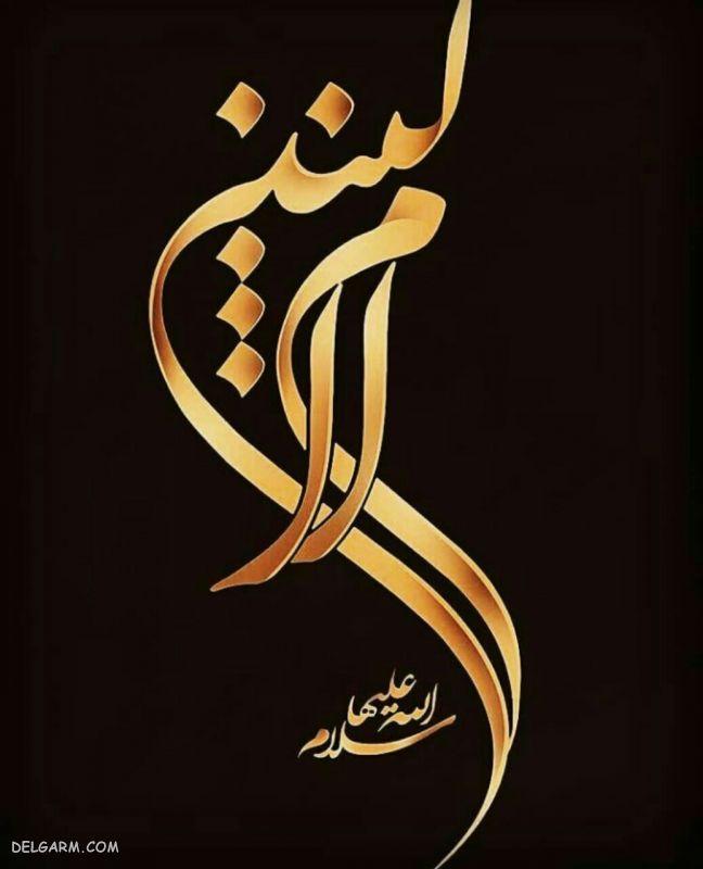 عکس نوشته حضرت ام البنین