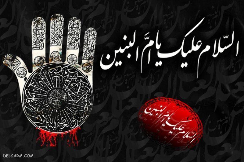عکس برای وفات حضرت ام البنین (س)