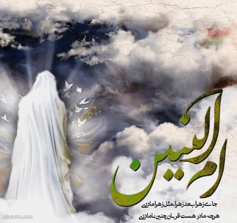 عکس درمورد حضرت ام البنین (س)