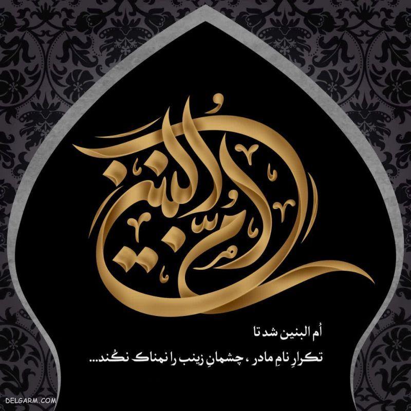 عکس حضرت ام البنین (س)