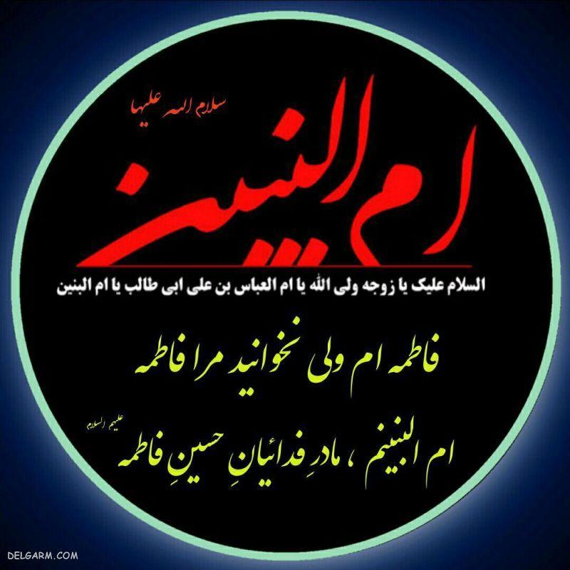 عکس برای وفات حضرت ام البنین